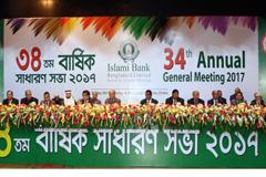 ইসলামী ব্যাংকের ৩৪তম বার্ষিক সাধারণ সভা অনুষ্ঠিত