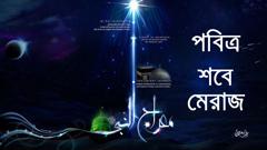 পবিত্র শবে মে'রাজ আজ