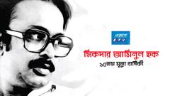 কবি সিকদার আমিনুল হক'র ১৫তম মৃত্যুবার্ষিকী আজ
