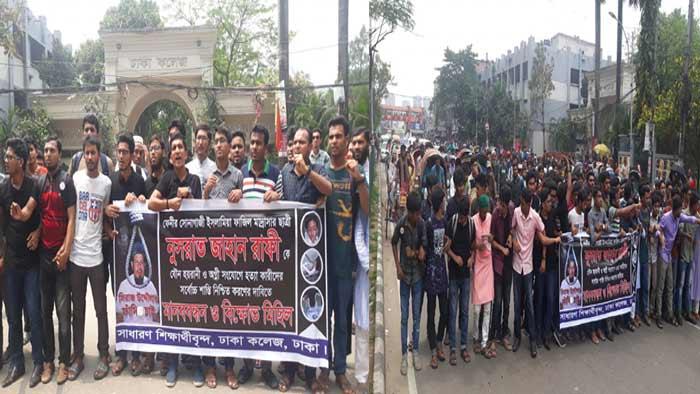 নুসরাত হত্যার বিচারের দাবিতে ঢাকা কলেজ শিক্ষার্থীদের বিক্ষোভ