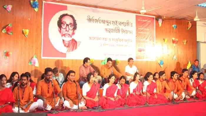 গীতিকবি আবদুল হাই মাশরেকী'র জন্মবার্ষিকী উদযাপন
