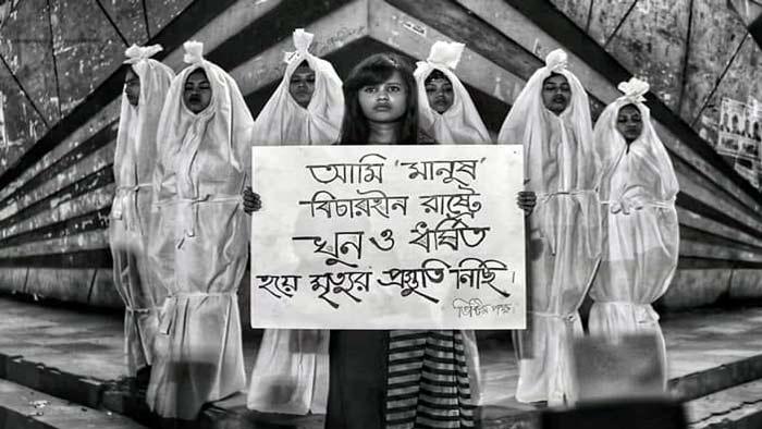 কাফনের কাপড় পড়ে নারী শিক্ষার্থীদের অভিনব প্রতিবাদ