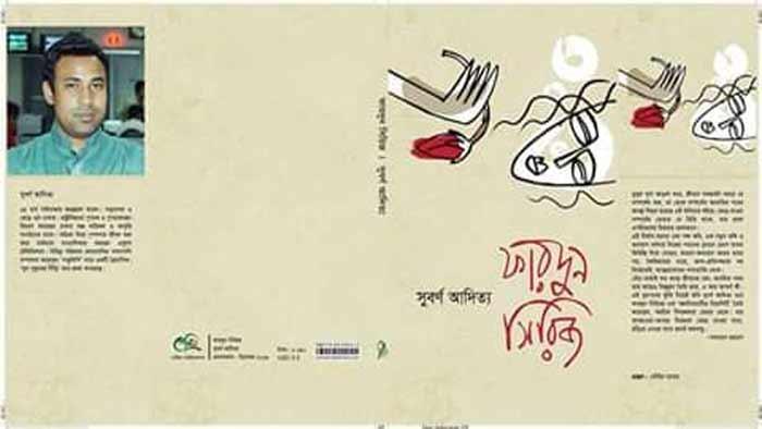 কাজী মেহেদী হাসান'র বয়ানে ফারদুন সিরিজ-এর পাঠ-প্রতিক্রিয়া