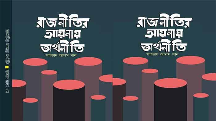 বই মেলায় সাজ্জাদ আলম খান তপু'র নতুন বই