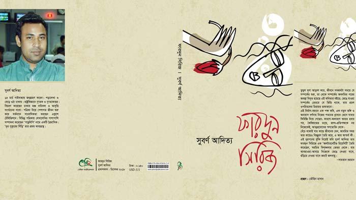 বই মেলায় সুবর্ণ আদিত্যর ফারদুন সিরিজের নতুন বই