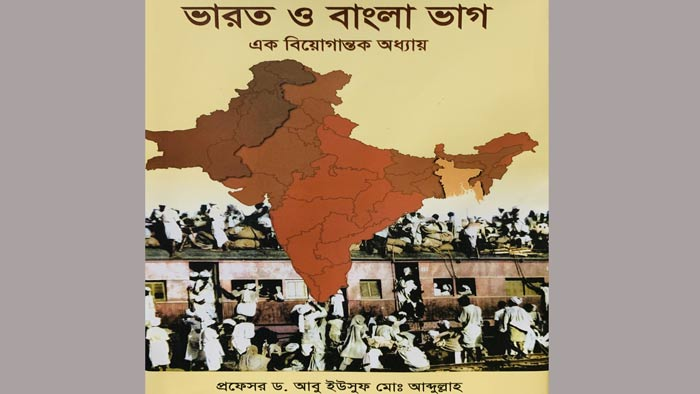 'ভারত ও বাংলা ভাগ' ভিতর-বাহির