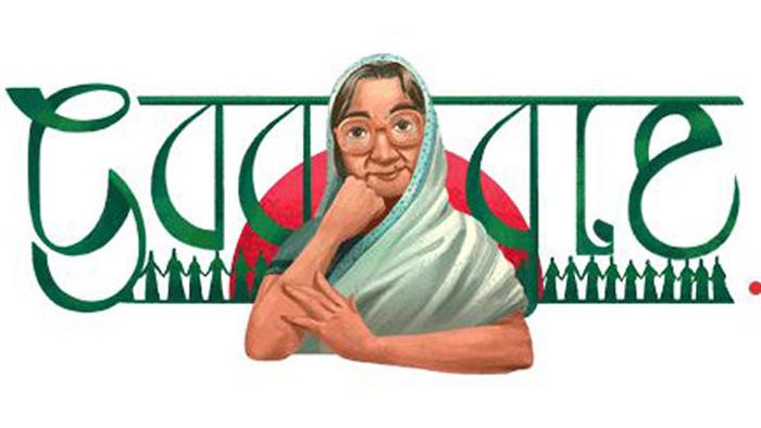 জন্মদিনে গুগল ডুডলে সুফিয়া কামাল