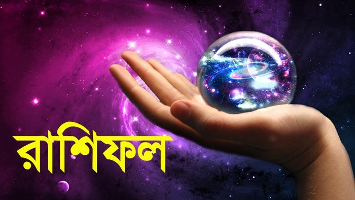রাশিফল : জেনেনিন কেমন যাবে আজকের দিনটি!