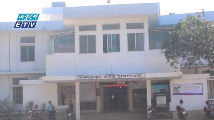 সংকটের আবর্তে বান্দরবান সদর হাসপাতাল (ভিডিও)